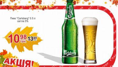 Carlsberg - Акція