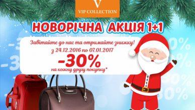 vip2up