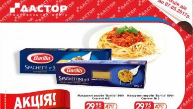 шпагетті