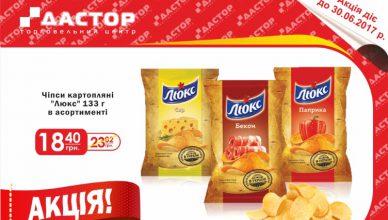 chipsu