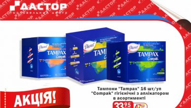 tampax1