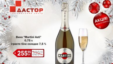 Martini Asti1