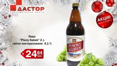 Piwniy Kybik1