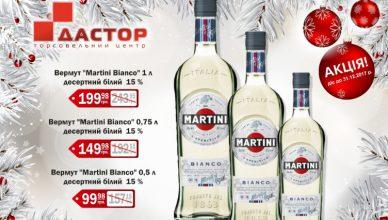 martini bianco1