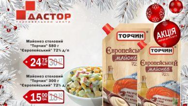 torchin1
