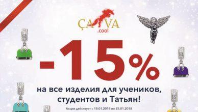 Cavaq