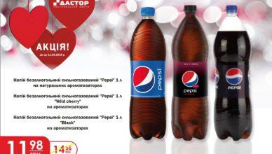 Pepsiq