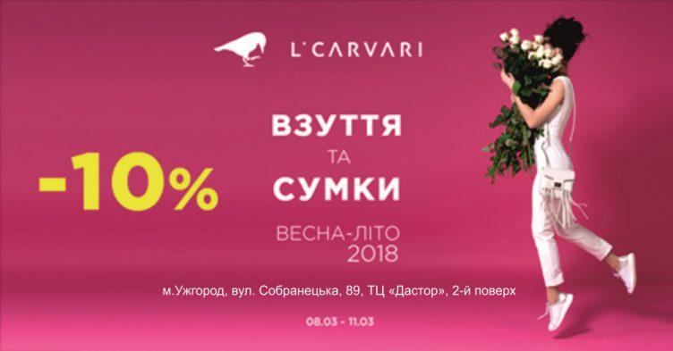 L`Carvari 08.03