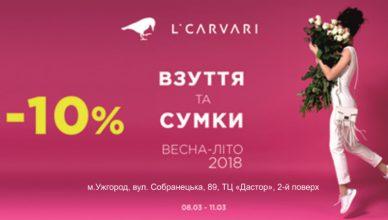 L`Carvari 08.031