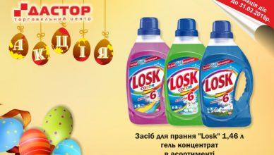 Losk (1)
