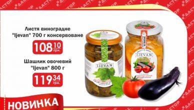 Ijevan shashlik ovocheviy1