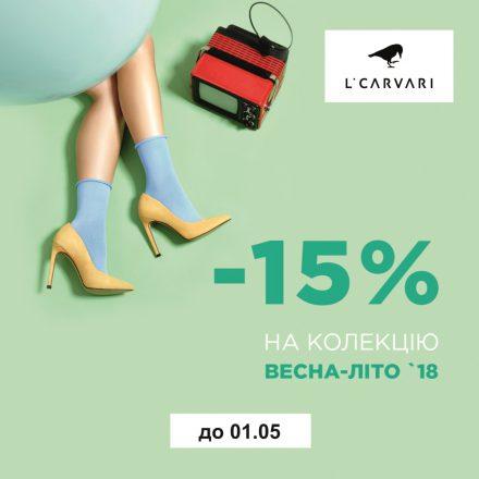 L`Carvari