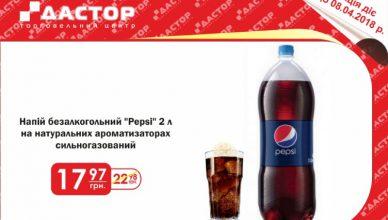 Pepsi 2 l1