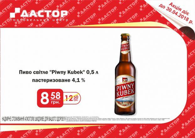 Piwny Kubek