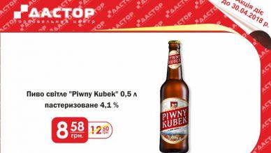Piwny Kubek1