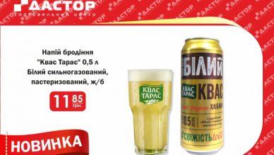 Kvas Taras white1
