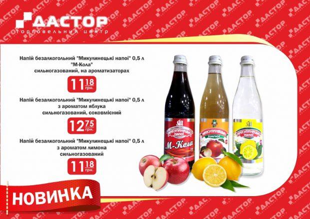 Mikulinecki napoyi