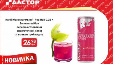 Red Bull grapefruit1