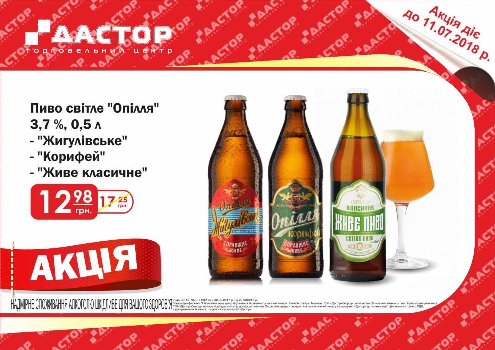 Beer Opilliya