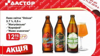 Beer Opilliya1