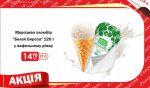 Belaya Bereza ice cream.jpg1