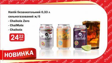 Chaikola.jpg1