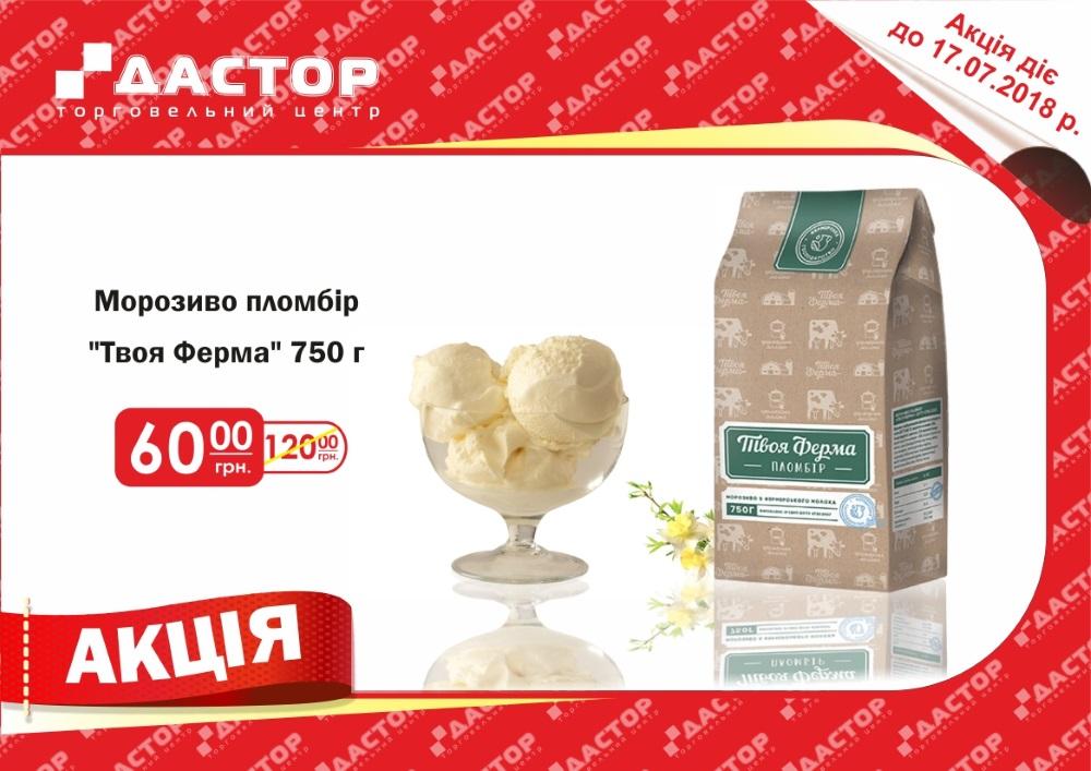 Ice cream Ferma