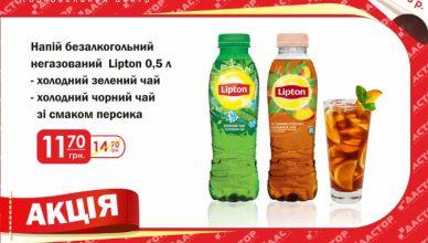 Lipton Ice Tea.jpg1