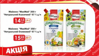 MakMay mayonez1