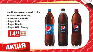 Pepsi 1.5 1