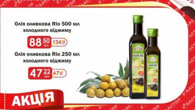 RIO olive oil1