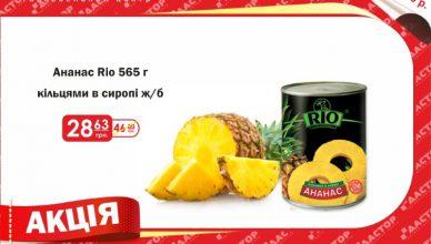 RIO pineapple1