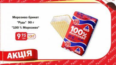 Rud ice cream1