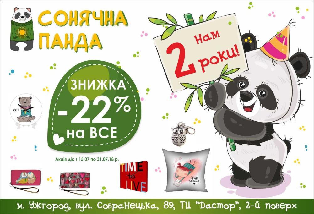 Sonicnaya panda