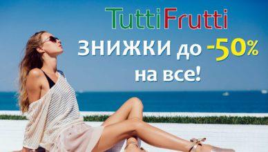 Tutti Frutti.jpg1