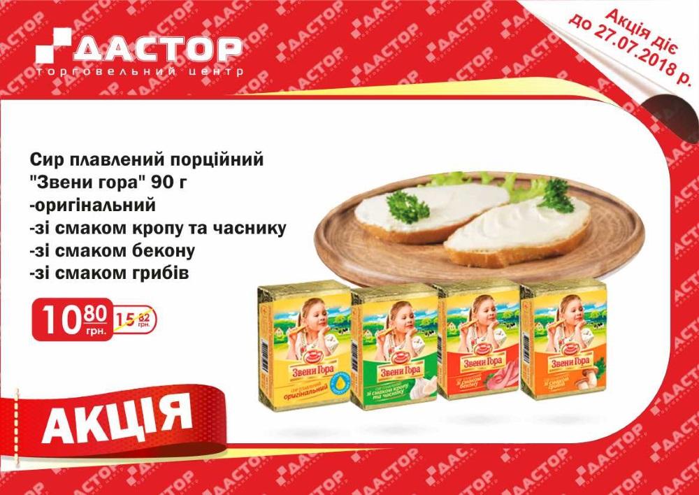 Zveni Gora sir plavleniy