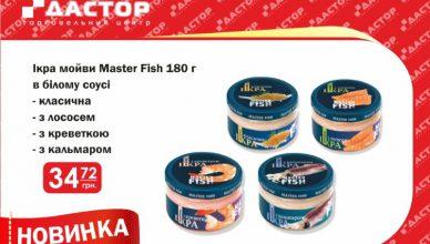 Master Fish.jpg1