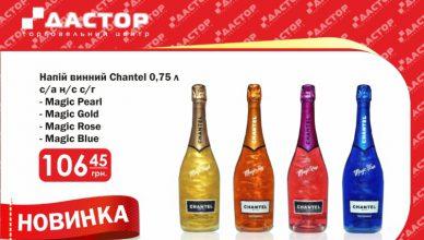 Chantel1