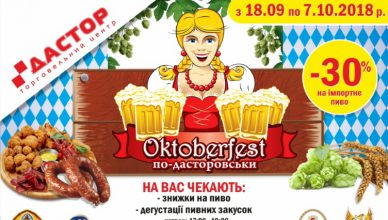 octoberfest1