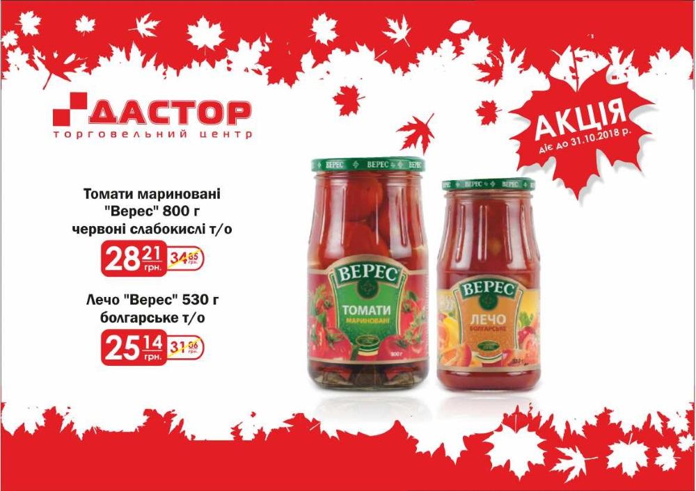 Veres tomati+lecho