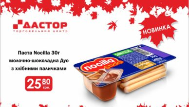 Nocilla sticks.jpg1