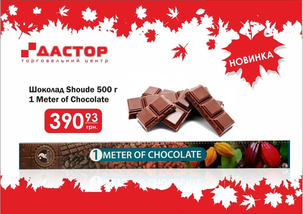 Shoude 1 meter chocolate
