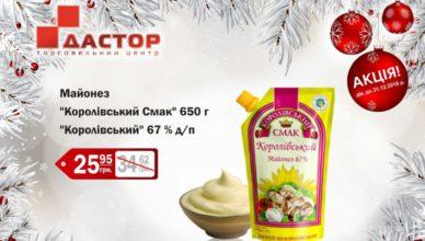 Korolivskiy mayonez.jpg1
