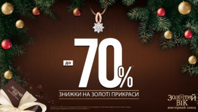 Zolotiy Vik.jpg1