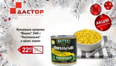 Veres Posolskaya.jpg1