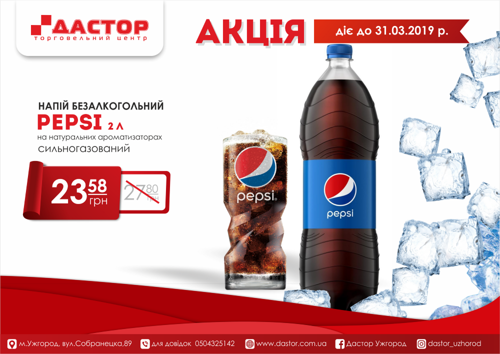 Pepsi_V2