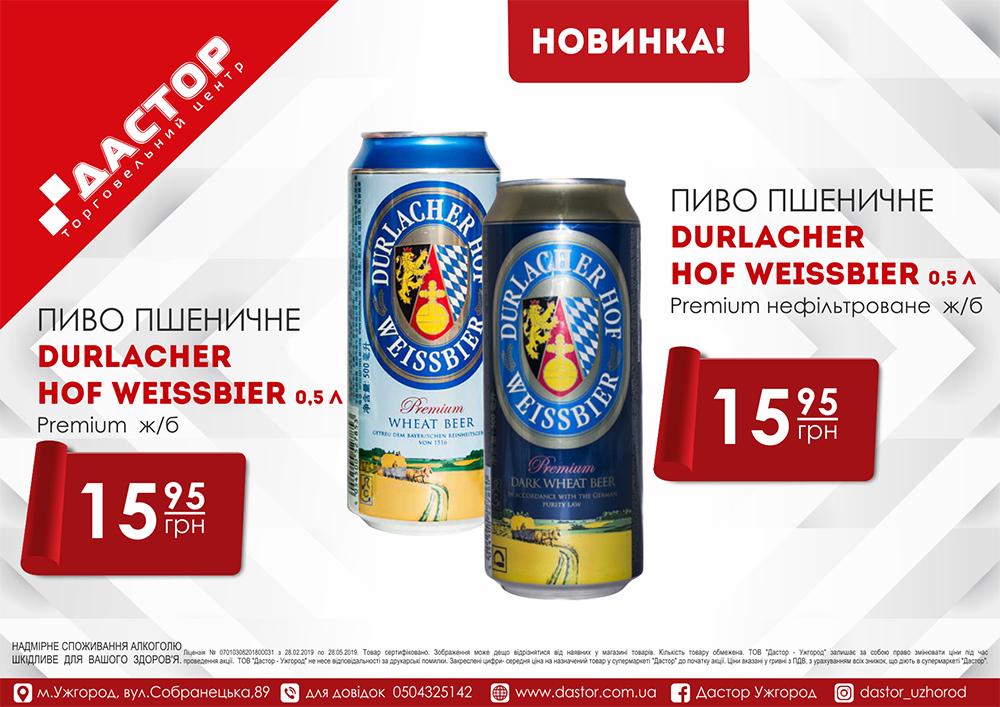 Durlacher Hof Weissbier