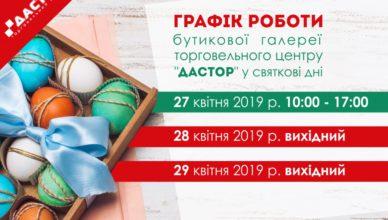 Grafik Butikovoy Galerei