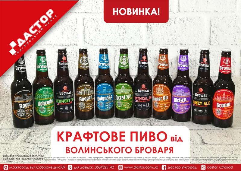 Volinskiy Brovar