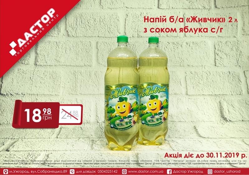 zhivchik